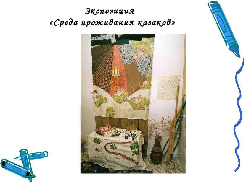 Экспозиция «Среда проживания казаков»
