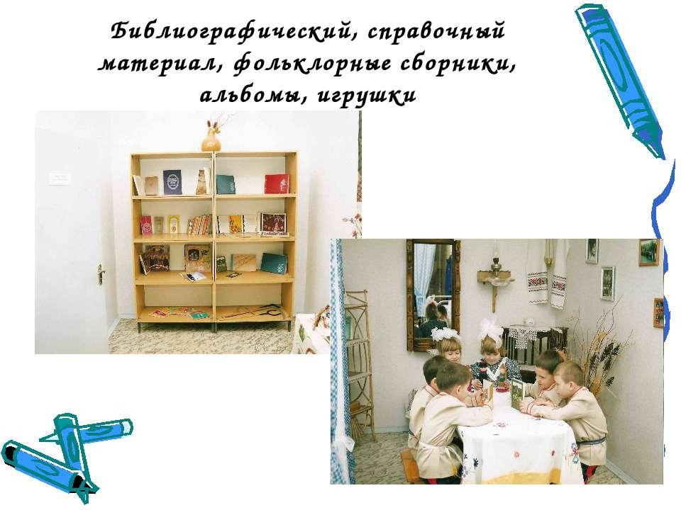 Библиографический, справочный материал, фольклорные сборники, альбомы, игрушки