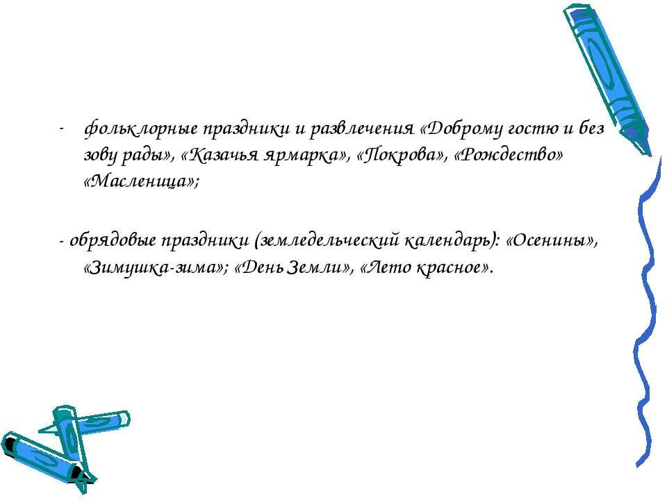 фольклорные праздники и развлечения «Доброму гостю и без зову рады», «Казачья...