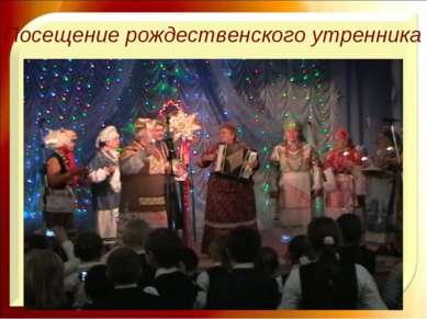 * http://aida.ucoz.ru * Посещение рождественского утренника http://aida.ucoz.ru