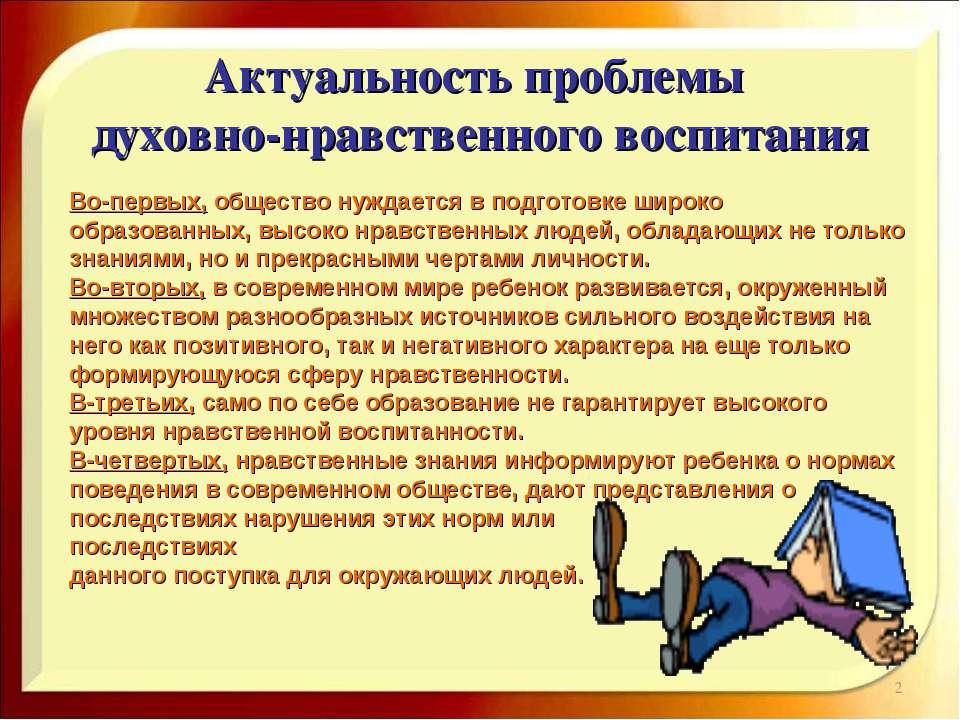 Актуальность проблемы духовно-нравственного воспитания * Во-первых, общество ...
