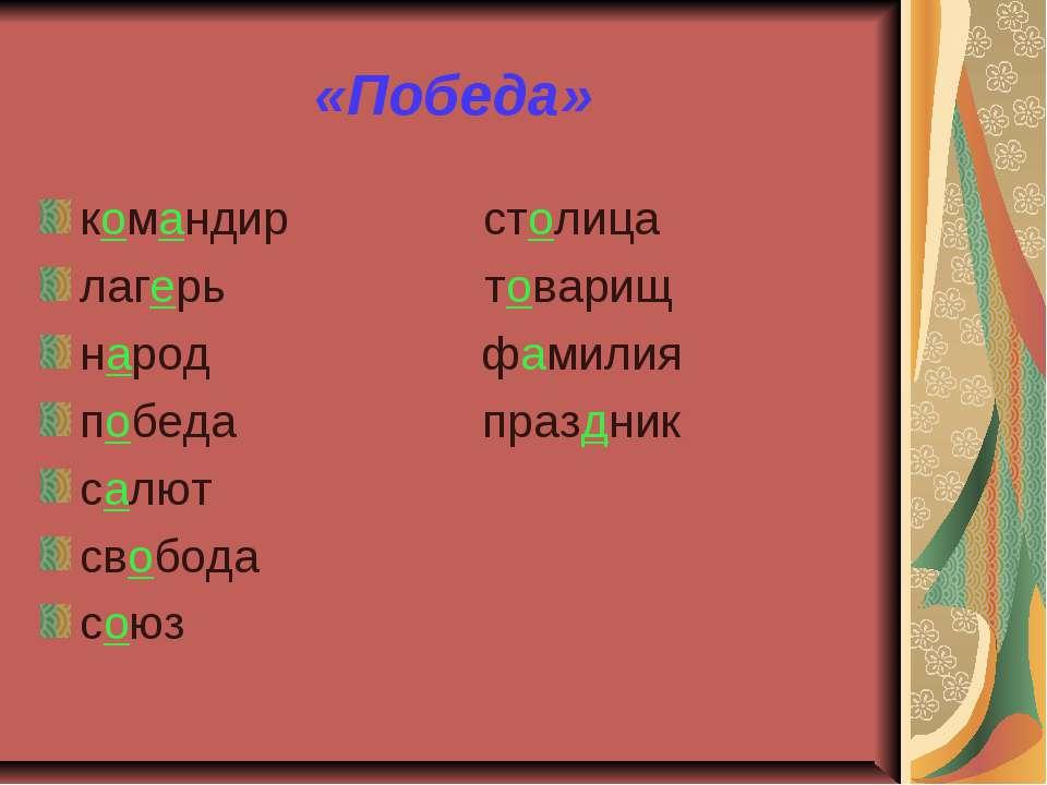 «Победа» командир столица лагерь товарищ народ фамилия победа праздник салют ...