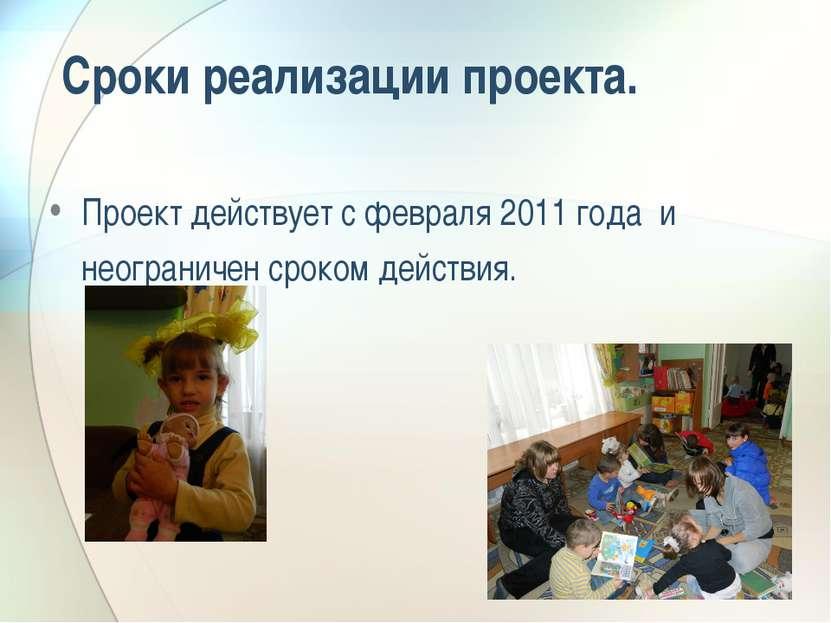 Сроки реализации проекта. Проект действует с февраля 2011 года и неограничен ...