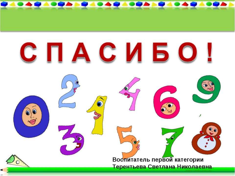 Воспитатель первой категории Терентьева Светлана Николаевна.