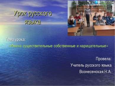 Урок русского языка Тема урока: «Имена существительные собственные и нарицате...