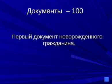 Документы – 100 Первый документ новорожденного гражданина.