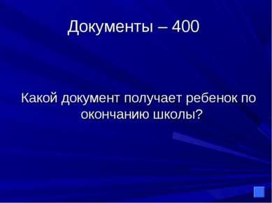 Документы – 400 Какой документ получает ребенок по окончанию школы?