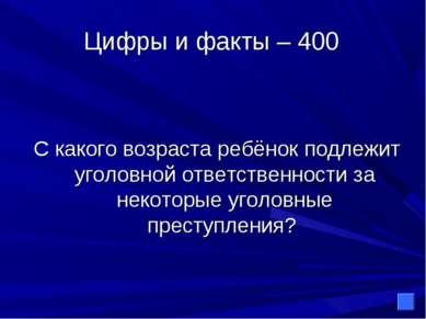 Цифры и факты – 400 С какого возраста ребёнок подлежит уголовной ответственно...