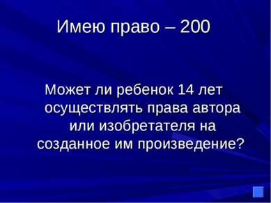 Имею право – 200 Может ли ребенок 14 лет осуществлять права автора или изобре...