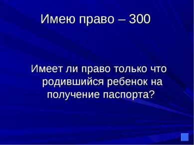 Имею право – 300 Имеет ли право только что родившийся ребенок на получение па...