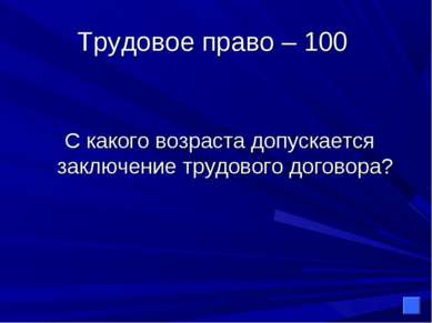Трудовое право – 100 С какого возраста допускается заключение трудового догов...