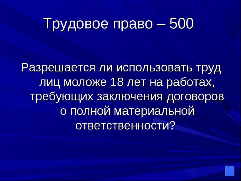 Трудовое право – 500 Разрешается ли использовать труд лиц моложе 18 лет на ра...