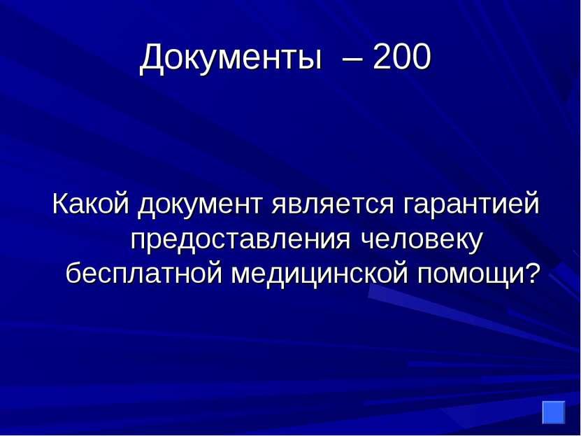 Документы – 200 Какой документ является гарантией предоставления человеку бес...