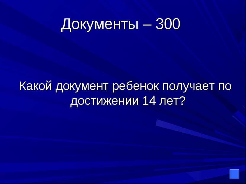 Документы – 300 Какой документ ребенок получает по достижении 14 лет?