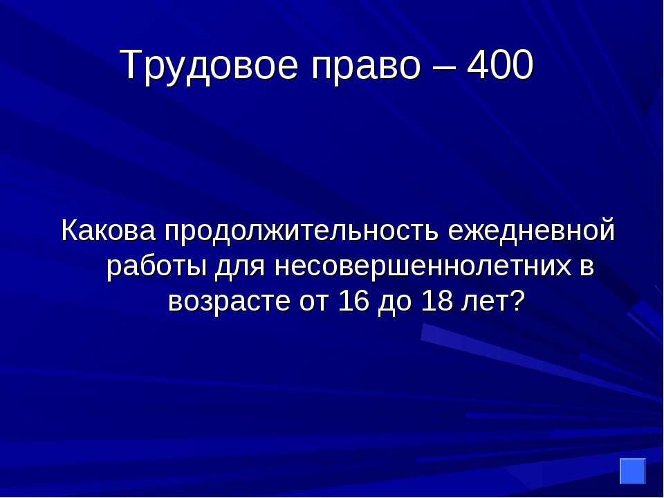 Трудовое право – 400 Какова продолжительность ежедневной работы для несоверше...