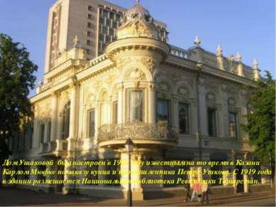 Дом Ущаковой был построен в 1908 году известным на то время в Казани Карлом М...
