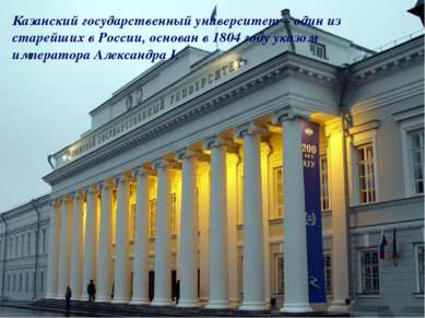 Казанский университет Казанский университет Казанский государственный универс...