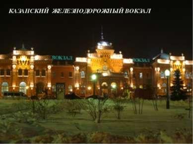 КАЗАНСКИЙ ЖЕЛЕЗНОДОРОЖНЫЙ ВОКЗАЛ