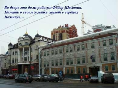 Во дворе это дома родился Фёдор Шаляпин. Память о своем земляке живет в сердц...
