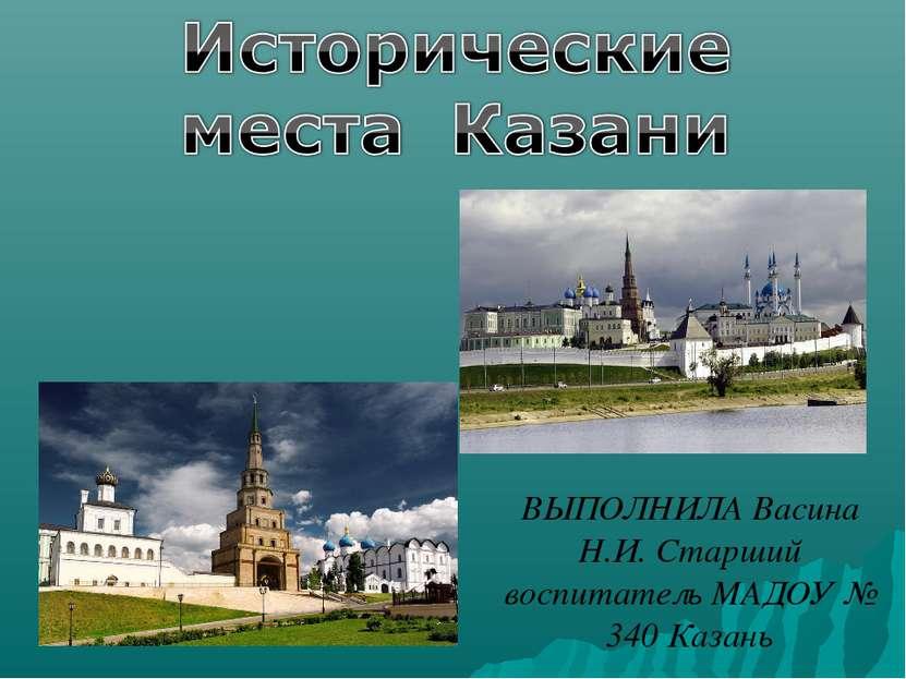 ВЫПОЛНИЛА Васина Н.И. Старший воспитатель МАДОУ № 340 Казань