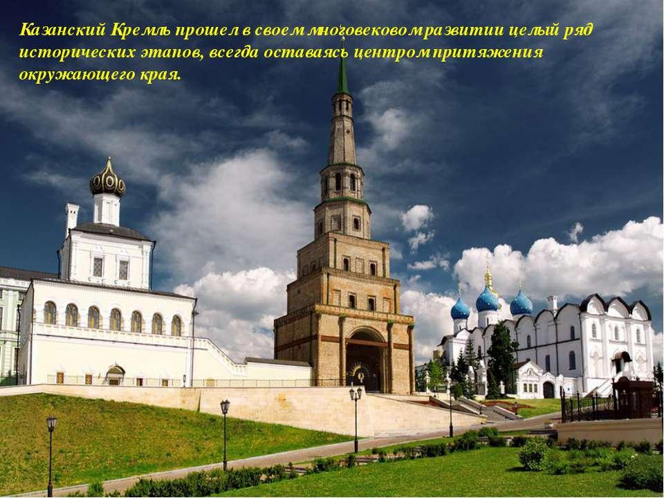 Казанский Кремль прошел в своем многовековом развитии целый ряд исторических ...
