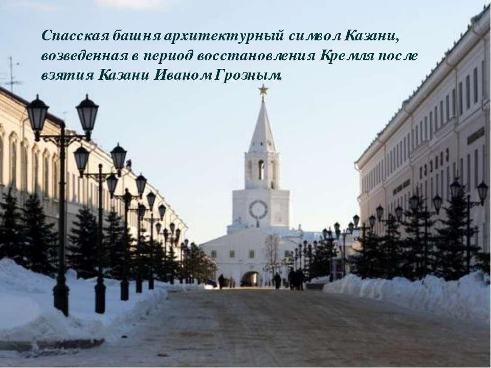 Спасская башня архитектурный символ Казани, возведенная в период восстановлен...