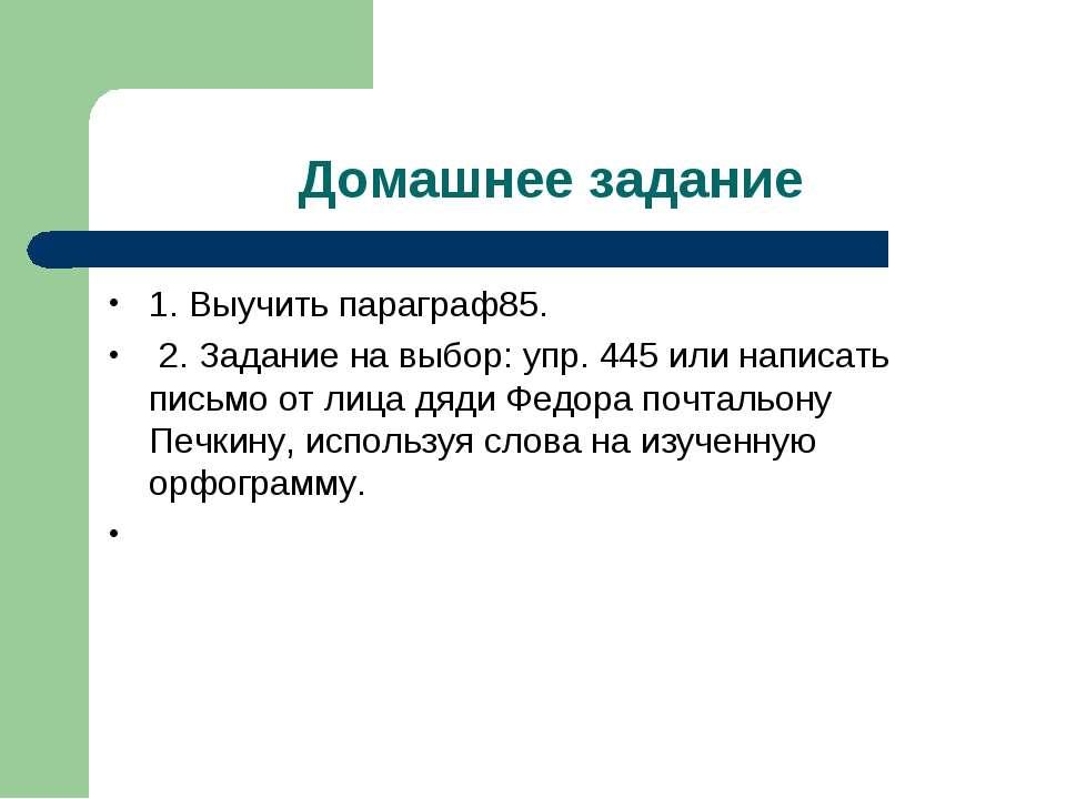 Домашнее задание 1. Выучить параграф85. 2. Задание на выбор: упр. 445 или нап...