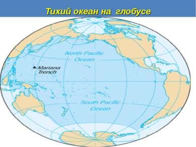 Тихий океан на глобусе