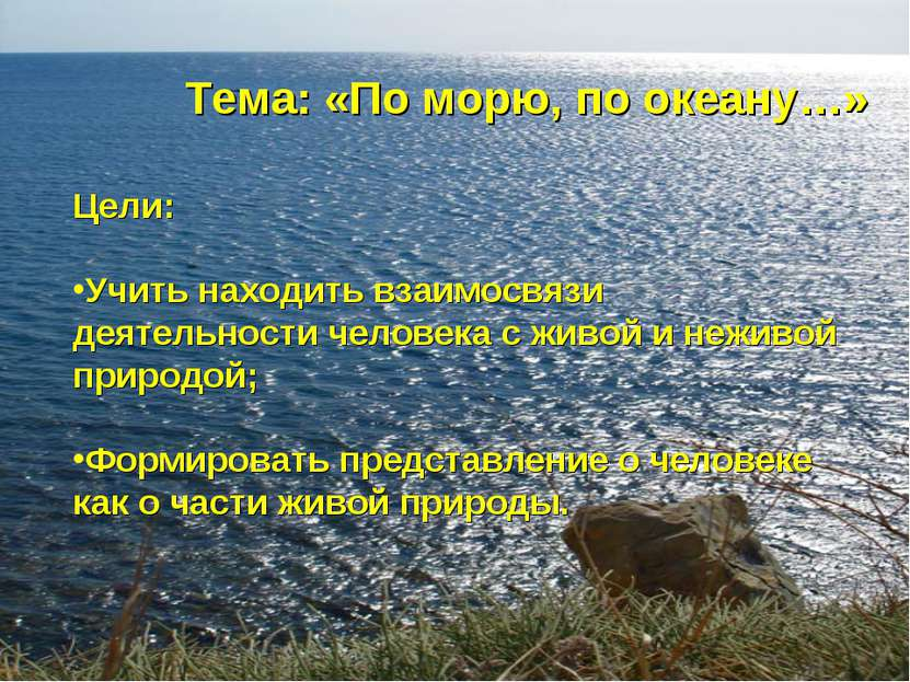 Тема: «По морю, по океану…» Цели: Учить находить взаимосвязи деятельности чел...