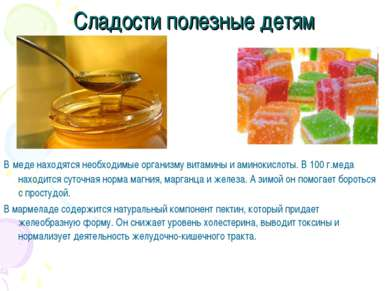 Сладости полезные детям В меде находятся необходимые организму витамины и ами...