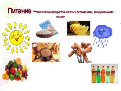 Питание –включение продуктов богатых витаминами, минеральными солями