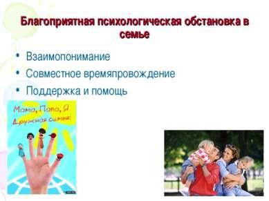 Благоприятная психологическая обстановка в семье Взаимопонимание Совместное в...