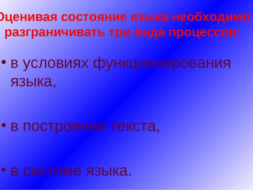 Оценивая состояние языка необходимо разграничивать три вида процессов: в усло...