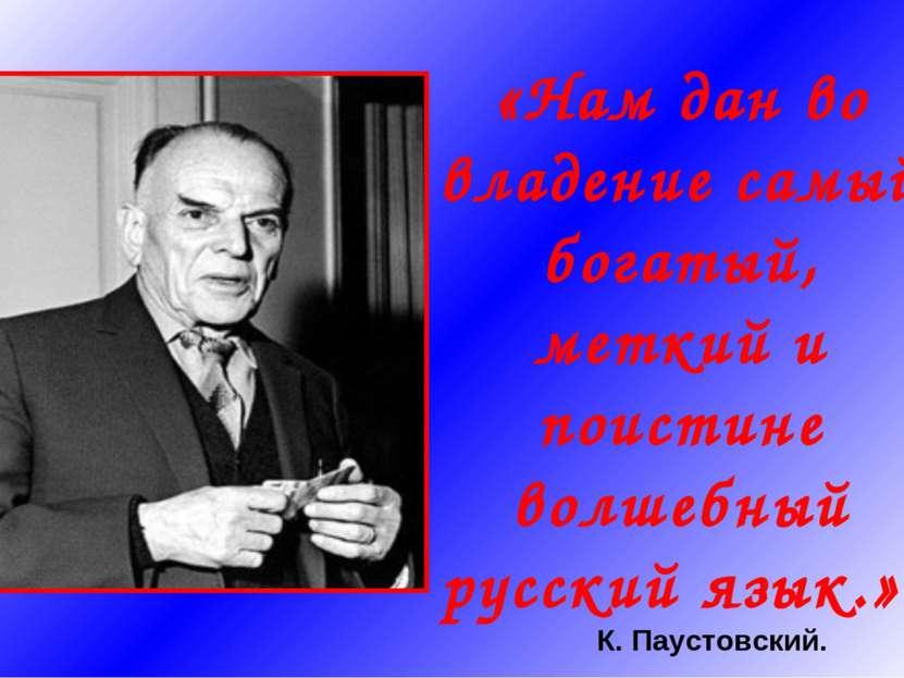 «Нам дан во владение самый богатый, меткий и поистине волшебный русский язык....