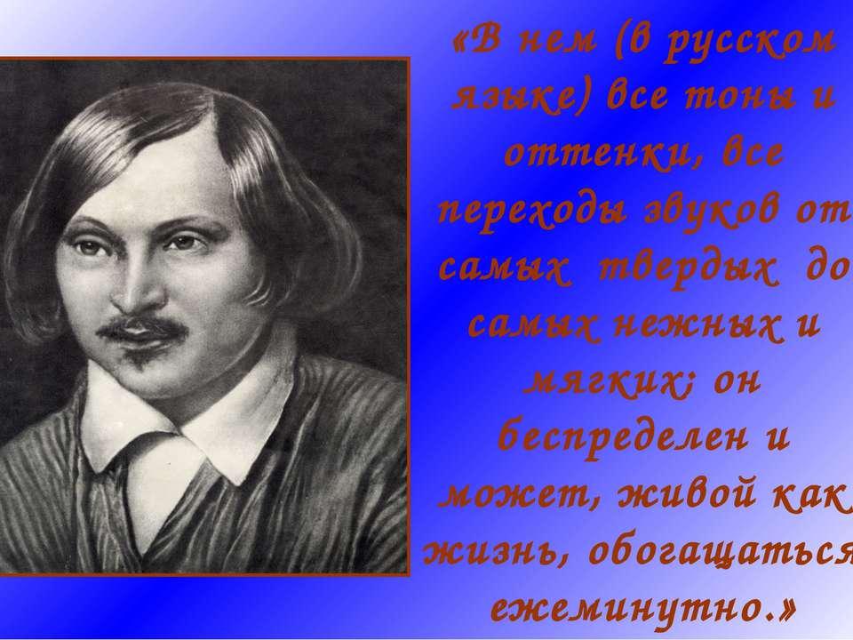 «В нем (в русском языке) все тоны и оттенки, все переходы звуков от самых тве...