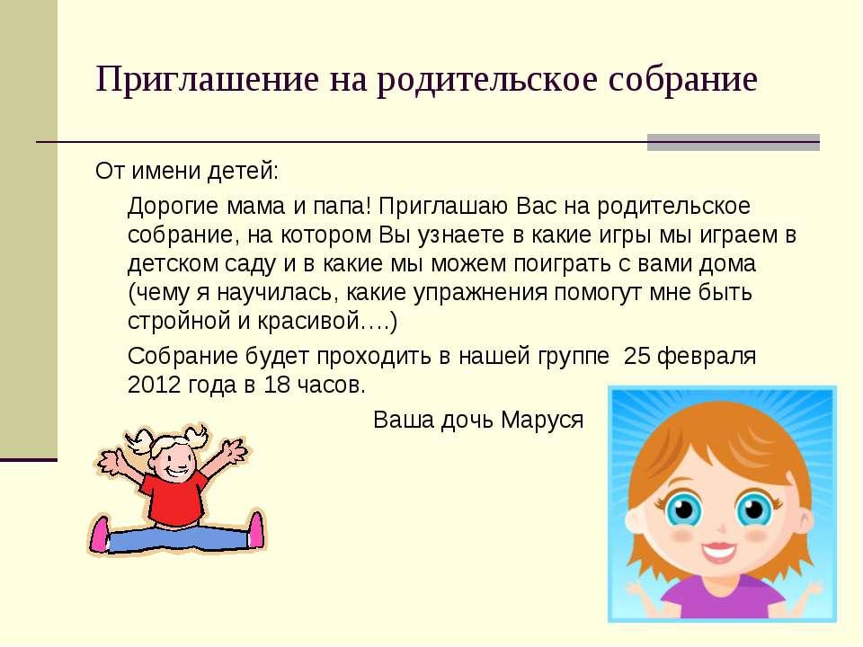 Приглашение на родительское собрание От имени детей: Дорогие мама и папа! При...