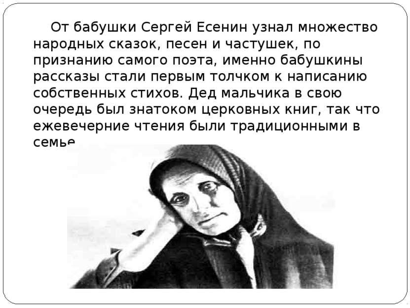 От бабушки Сергей Есенин узнал множество народных сказок, песен и частушек, п...