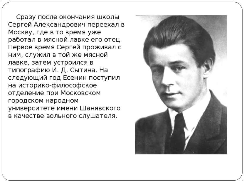 Сразу после окончания школы Сергей Александрович переехал в Москву, где в то ...
