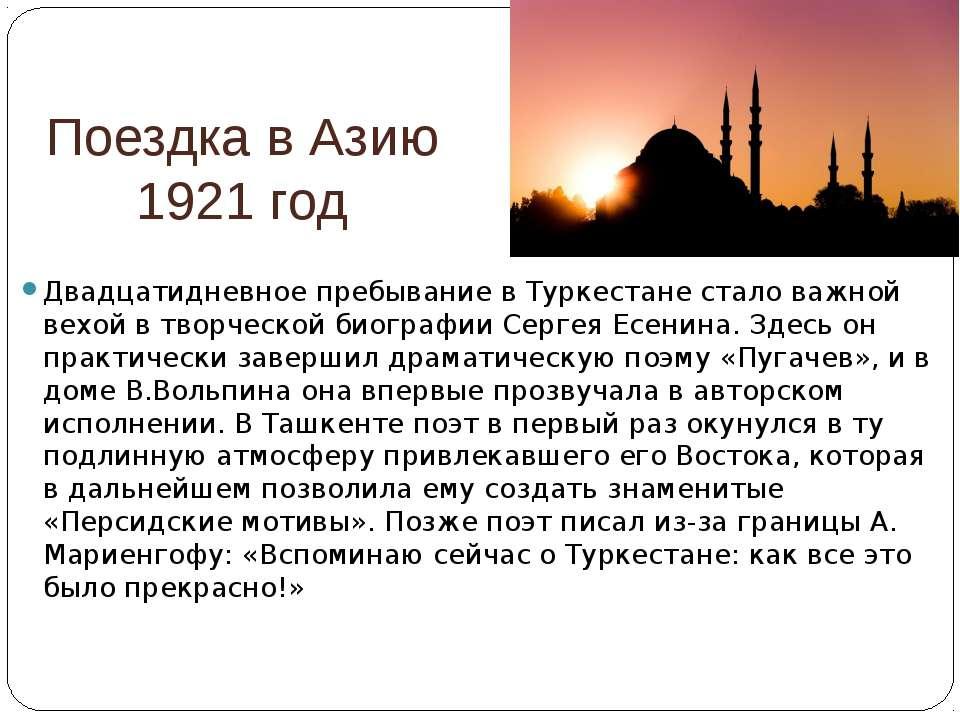 Поездка в Азию 1921 год Двадцатидневное пребывание в Туркестане стало важной ...