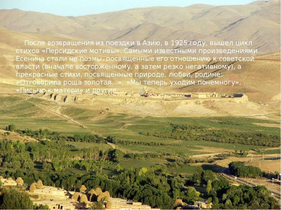 После возвращения из поездки в Азию, в 1925 году, вышел цикл стихов «Персидск...