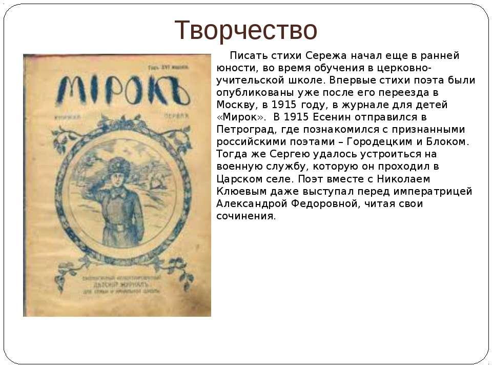Творчество Писать стихи Сережа начал еще в ранней юности, во время обучения в...