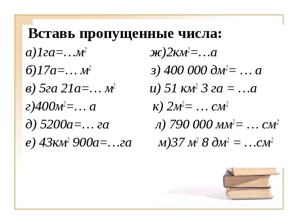 а)1га=…м2 ж)2км2=…а б)17а=… м2 з) 400000 дм2= … а в) 5га 21а=… м2 и) 51 км2 ...