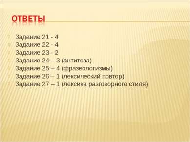 Задание 21 - 4 Задание 22 - 4 Задание 23 - 2 Задание 24 – 3 (антитеза) Задани...