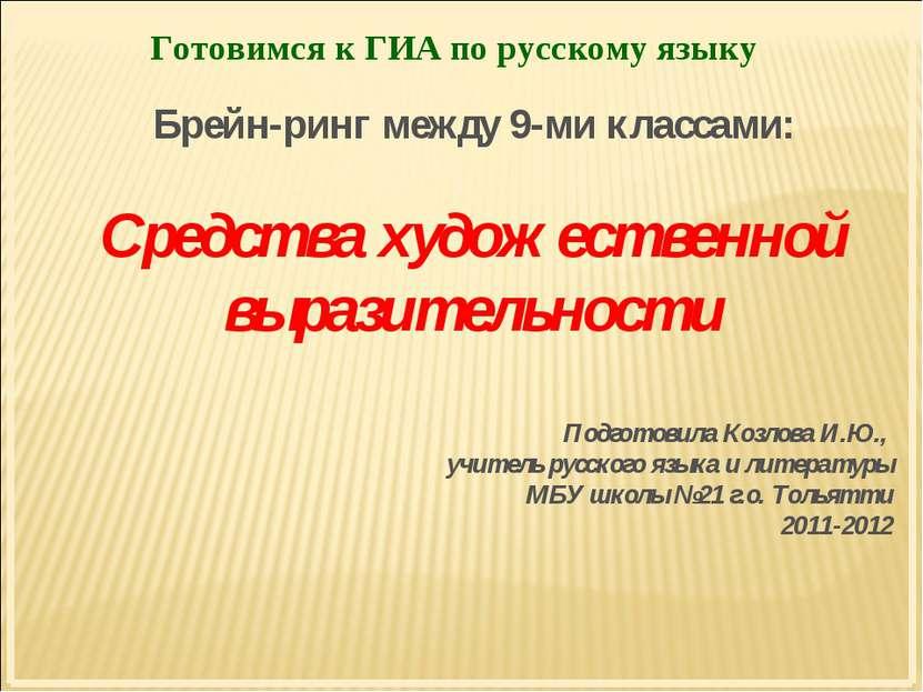 Готовимся к ГИА по русскому языку Брейн-ринг между 9-ми классами: Средства ху...