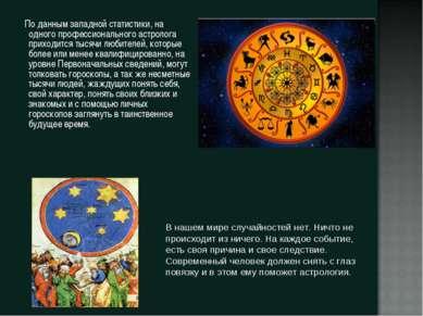 По данным западной статистики, на одного профессионального астролога приходит...