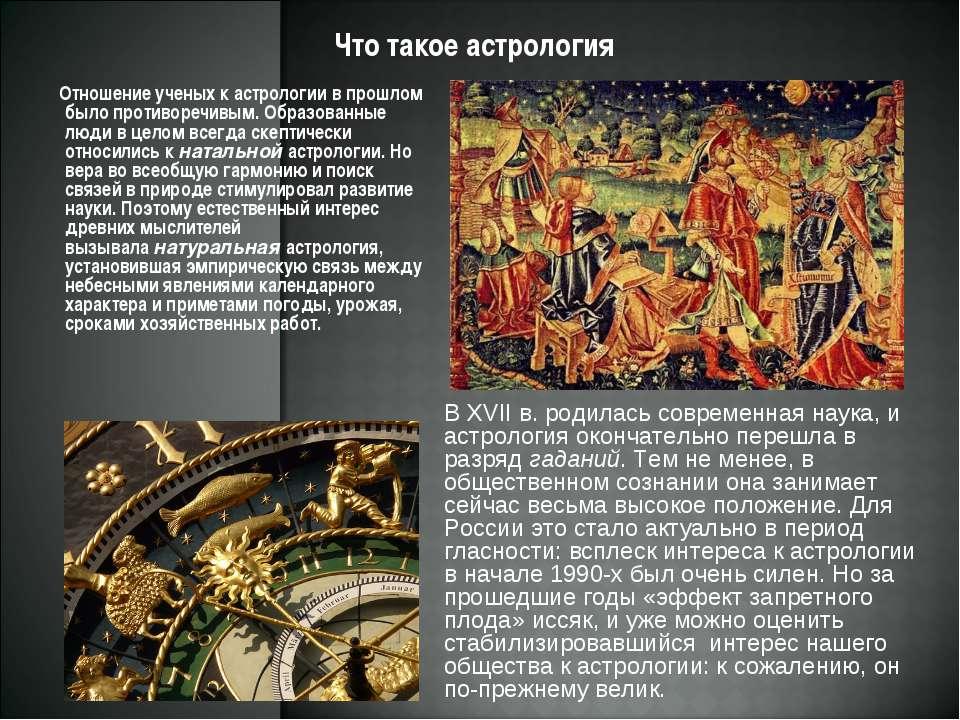 Что такое астрология Отношение ученых к астрологии в прошлом было противоречи...
