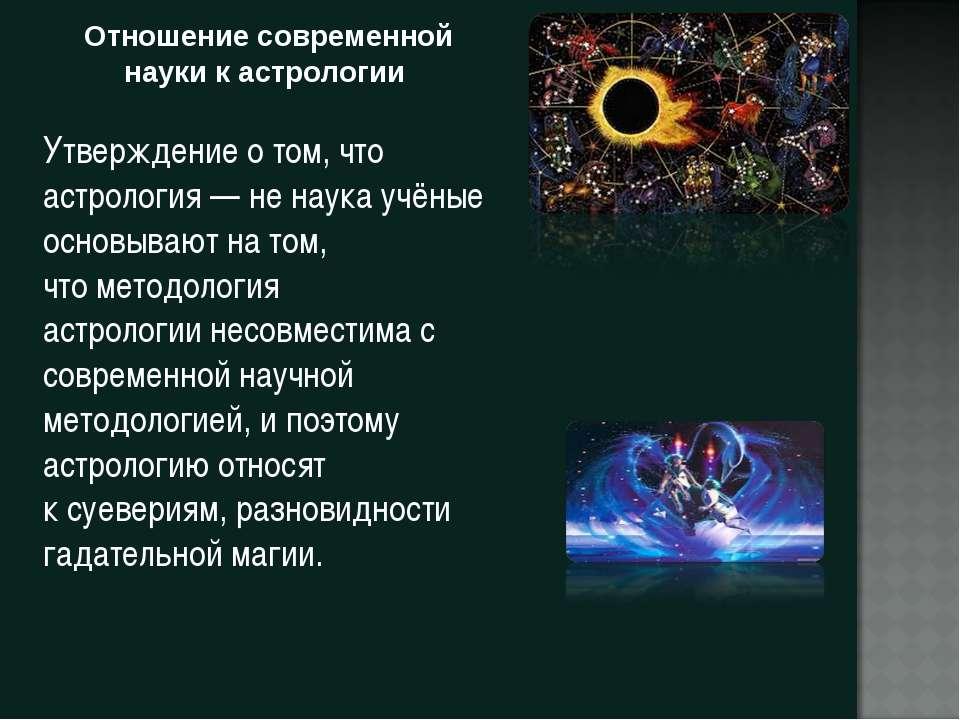 Отношение современной науки к астрологии Утверждение о том, что астрология— ...