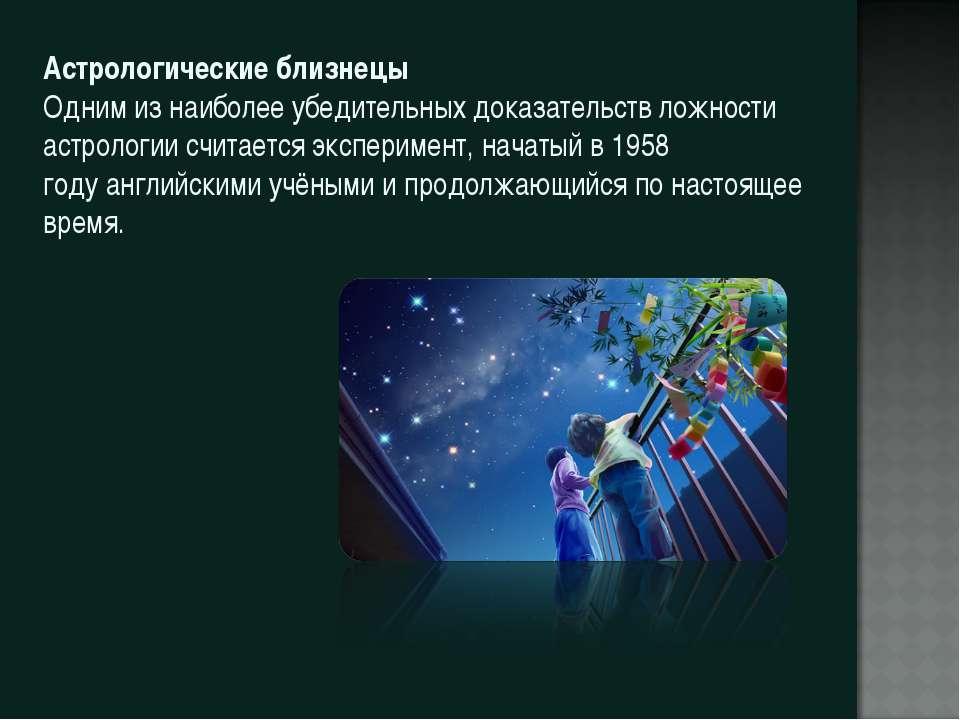 Астрологические близнецы Одним из наиболее убедительных доказательствложност...