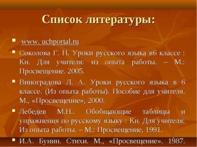 Список литературы: www. uchportal.ru Соколова Г. П. Уроки русского языка в6 к...