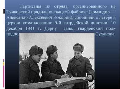 Партизаны из отряда, организованного на Тучковской прядильно-ткацкой фабрике ...